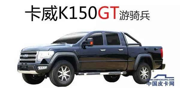 卡威K150GT