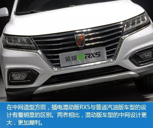 荣威RX5 eMAX 插电混动